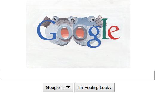 Poisson d'avril sur Google Japan