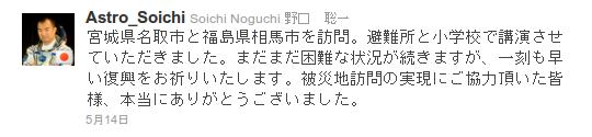 Noguchi Soichi, un astronome japonais