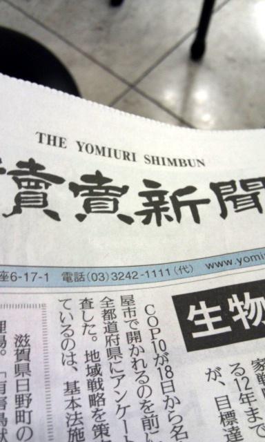 The Yomiuri Shimbun, disponible gratuitement à l'hôtel où j'étais à Tokyo