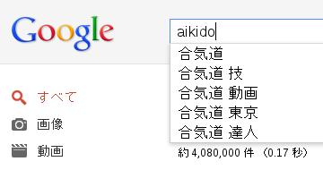 Rechercher en rômaji dans Google Japan