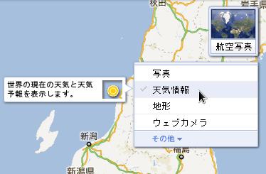 La météo sur Google Maps Japon