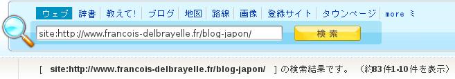 83 pages indexées pour le blog sur goo (en japonais)