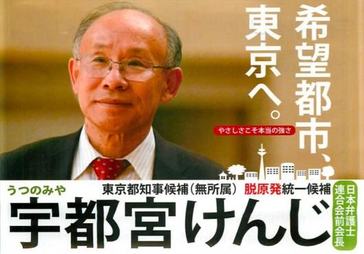 Kenji Utsunomiya